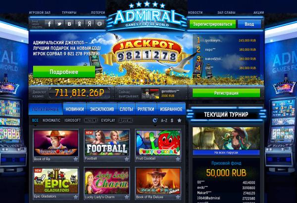 Admiral - в казино на реальные деньги