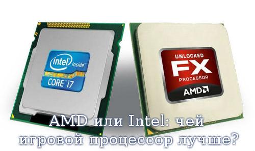 AMD или Intel: чей игровой процессор лучше?
