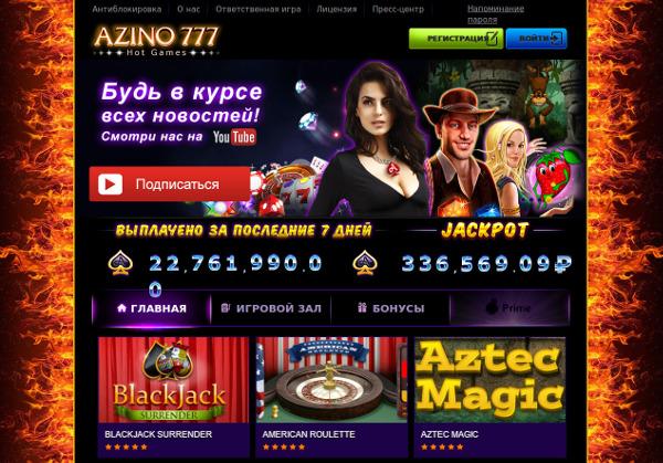 Azino развлечение и выигрыши