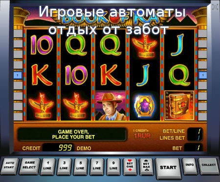 Игровые автоматы – отдых от забот
