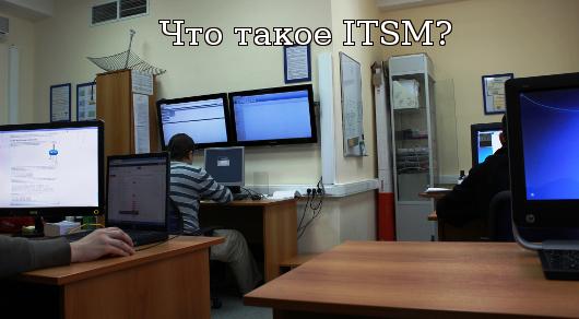 Что такое ITSM?