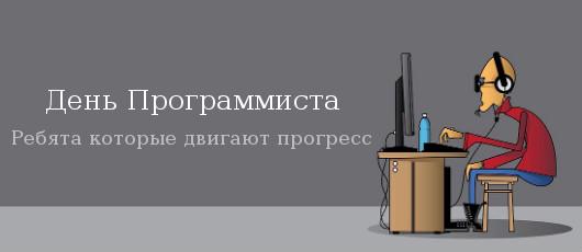 День Программиста