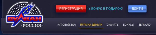 Вулкан казино онлайн с выводом денег