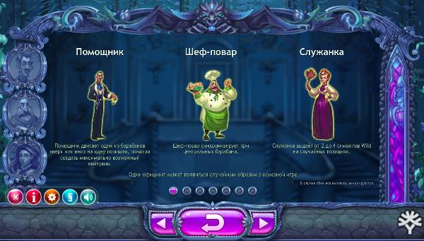 Игровой автомат Beauty and the Beast - в онлайн казино Азино 777 большие шансы на успех