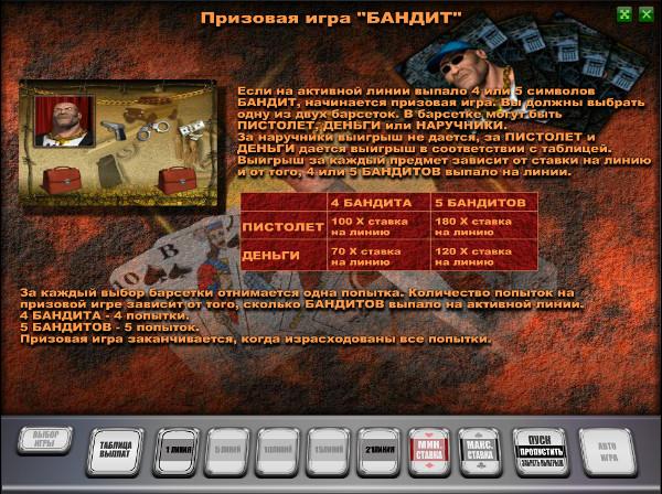 Игровой автомат Братва - регулярно выиграй в казино Вулкан