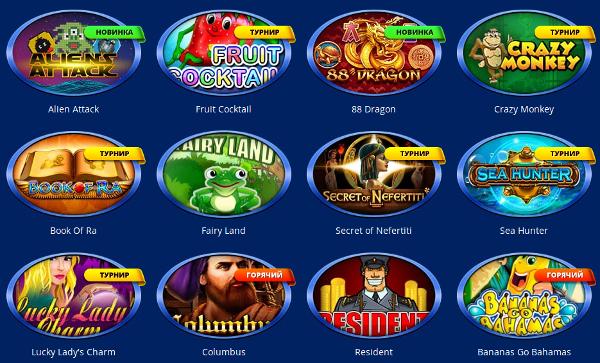 Игровой клуб Вулкан игровые автоматы онлайн играть в клубе