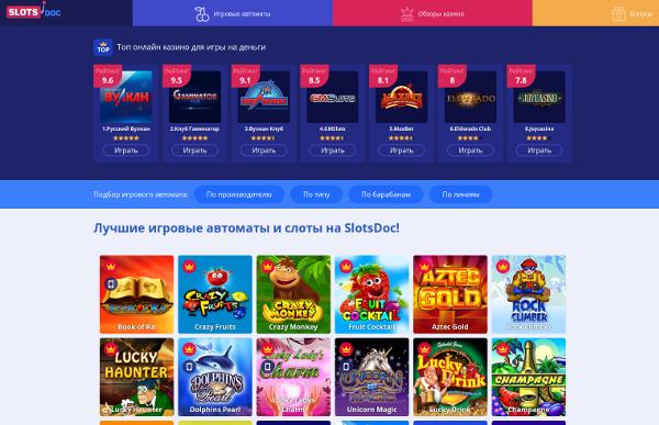Игровые автоматы бесплатно - Online Bookmakers