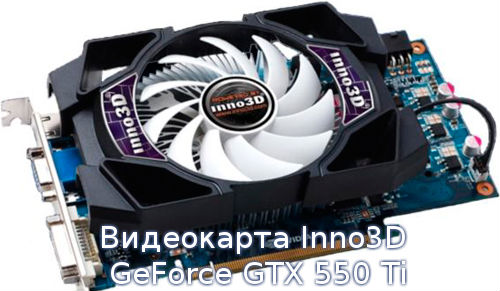 Видеокарта Inno3D GeForce GTX 550 Ti