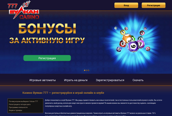 Как использовать сайт Вулкан 777 казино для собственного удовольствия?