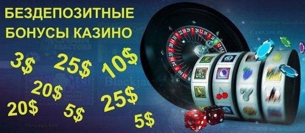 Как нужно правильно отыграть бонусы в онлайн казино