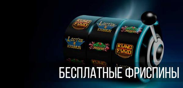 Как получить фриспины в игровых автоматах онлайн казино Чемпион