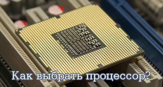 выбрать процессор