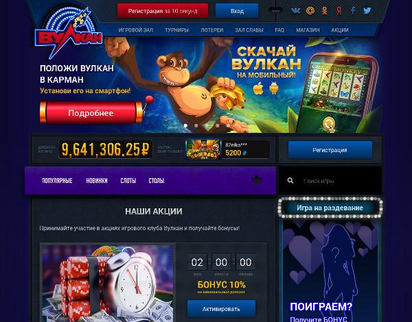 Как выиграть лучшие бонусы в казино Вулкан онлайн