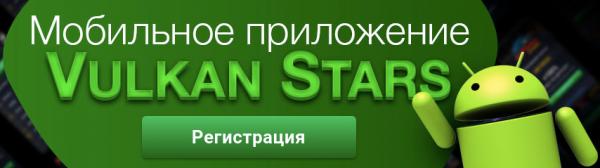 регистрация в казино Вулкан на официальном сайте