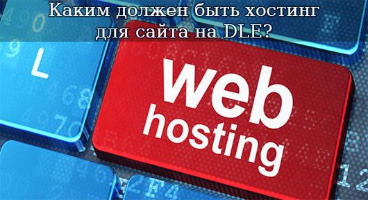 Каким должен быть хостинг для сайта на DLE?