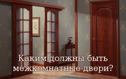стиль двери межкомнатные