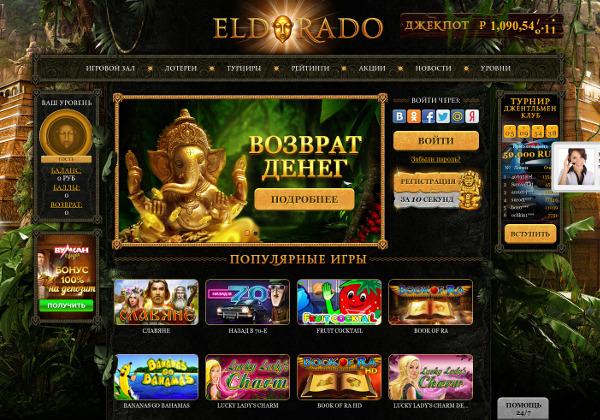 Клуб Ельдорадо - только на надежных ресурсах