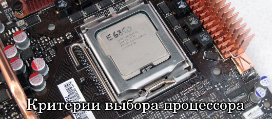 Критерии выбора процессора