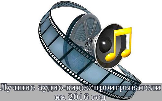 Лучшие аудио-видео проигрыватели на 2016 год
