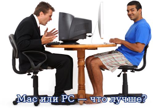 Mac или PC — что лучше?