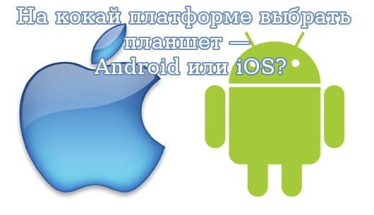 На кокай платформе выбрать планшет — Android или iOS?