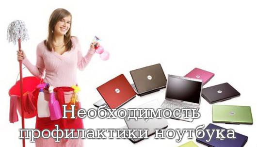профилактики ноутбука