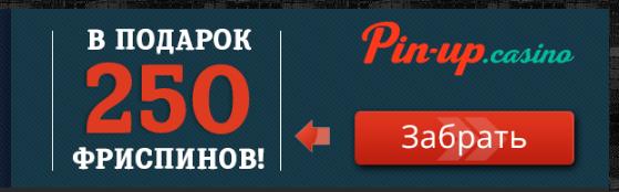пин ап казино официальный сайт