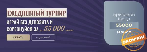 бесплатные турниры казино