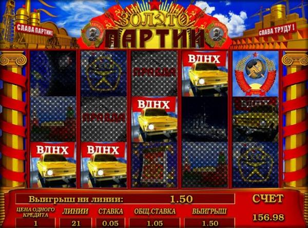 Почувствуй атмосферу СССР с игровым автоматом Золото партии