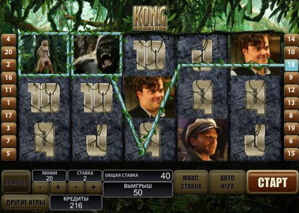 Попробуй игровой автомат King Kong, получи Вулкан Гранд бонус перед игрой