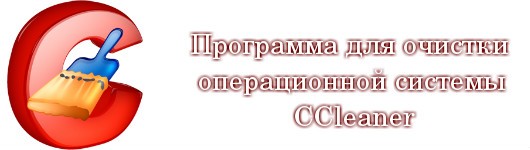 ccleaner программа для чистки