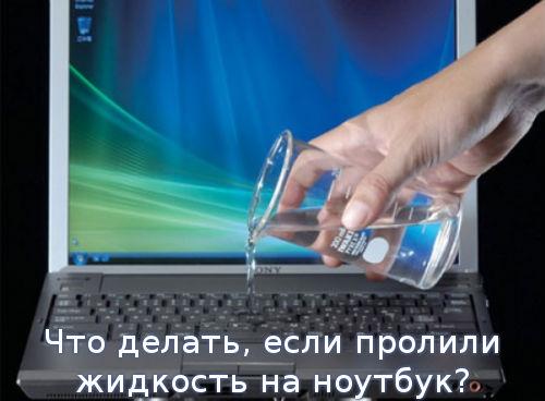 Что делать, если пролили жидкость на ноутбук?