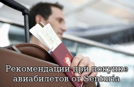 покупке авиабилетов