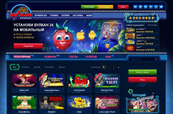 Скачать Вулкан 24 казино приложение: щедрые турниры, бонусы и заработок
