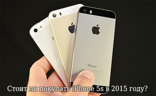Стоит ли покупать iPhone 5s в 2015 году?
