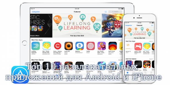 Топ 10 развлекательных приложений для Android и iPhone