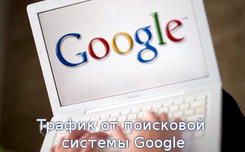 Трафик от поисковой системы Google