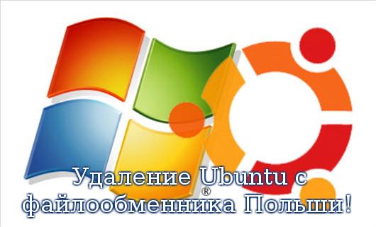 ubuntu удаление