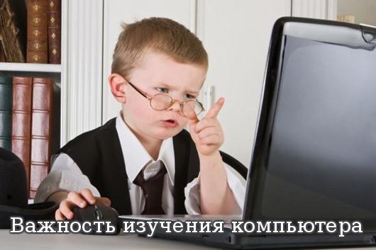 Важность изучения компьютера