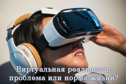Виртуальная реальность: проблема или норма жизни?