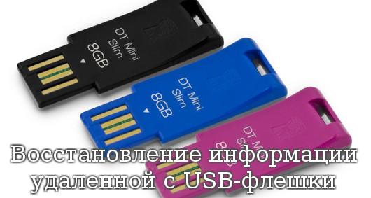 Восстановление информации с USB-флешки