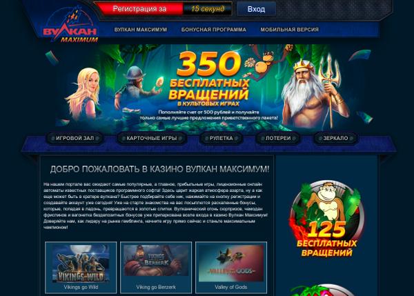 Всегда доступный сайт и щедрые бонусы в Вулкан Максимум
