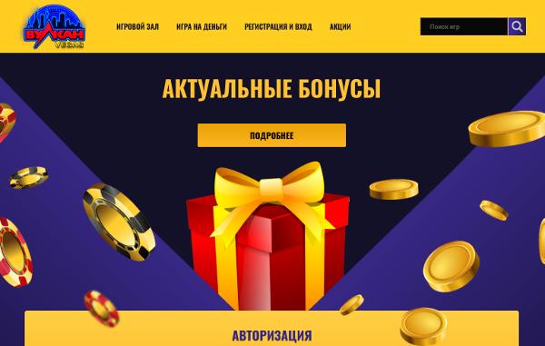 Вулкан Вегас онлайн казино рад приветствовать на постоянной основе любых игроков