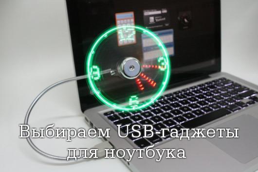 Выбираем USB-гаджеты