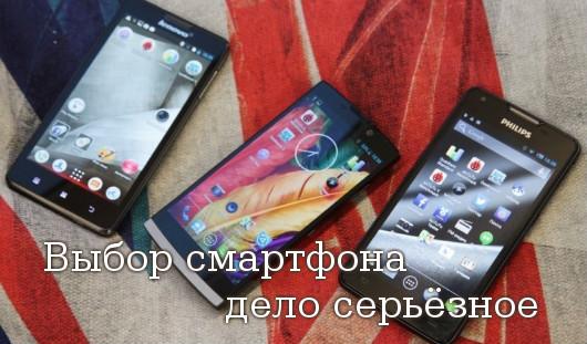 выбор смартфона по параметрам