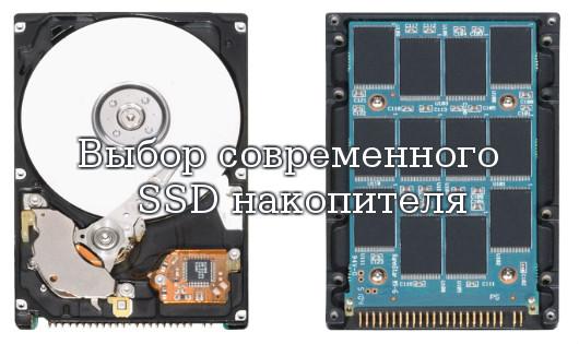 Выбор SSD