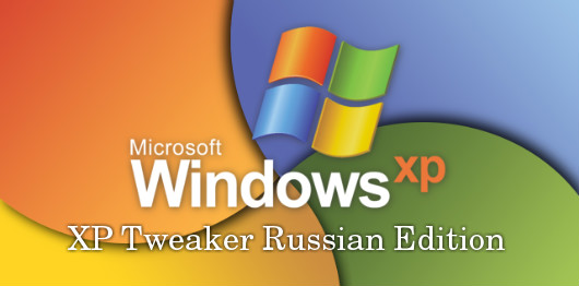 XP Tweaker Russian Edition
