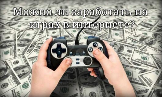заработать на играх в интернете