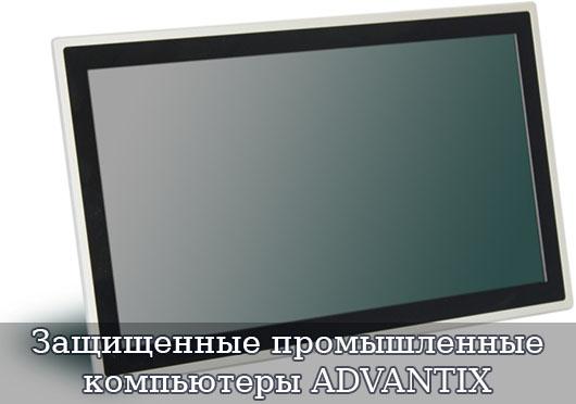 Защищенные промышленные компьютеры ADVANTIX